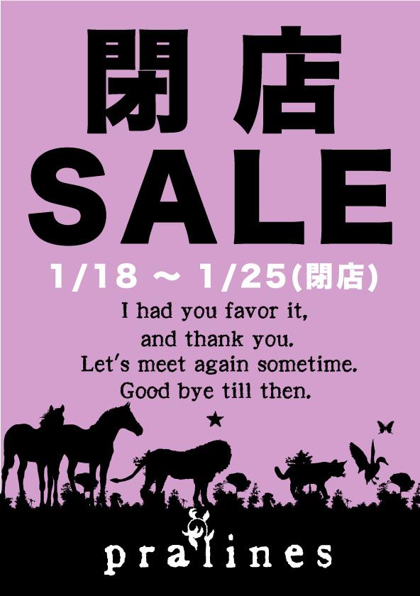 blog用-閉店SALE画像.jpg