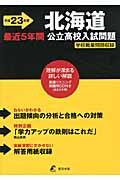 北海道公立高校入試問題 平成23年度 (2011) (公立高校入試問題シリーズ)