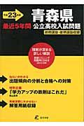 青森県公立高校 入試問題