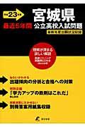 宮城県公立高校 入試問題