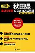 秋田県公立高校 入試問題