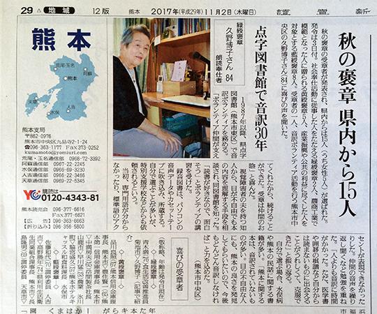 201711緑綬褒章