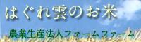 農業生産法人ファームファーム