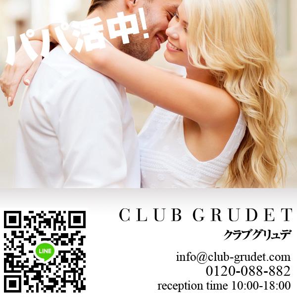 交際クラブ