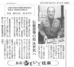 讀賣新聞の記事