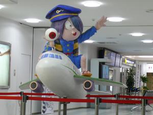 鬼太郎空港