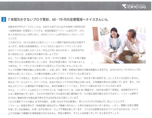 東京ガス記事