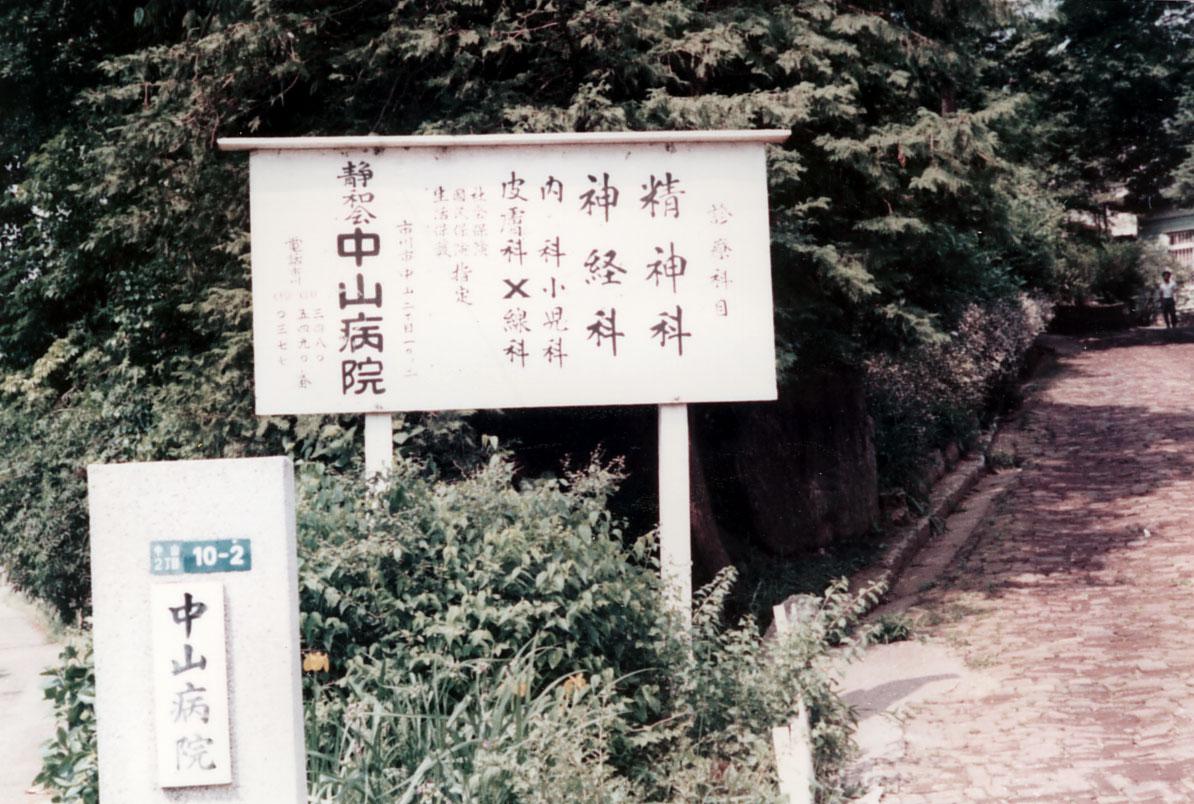 薬物依存症治療回復プログラムのご案内/千葉県