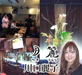 ジャケ写・月麗 麗子さん