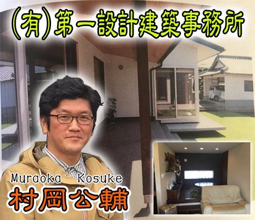 ジャケ写・第一設計建築事務所村岡公輔