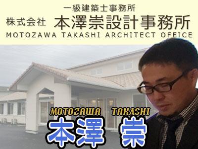 ジャケ写・本澤崇設計事務所