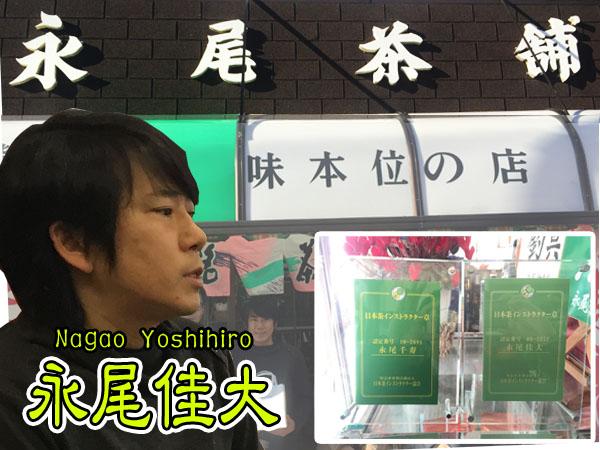 ジャケ写・永尾茶舗永尾佳大