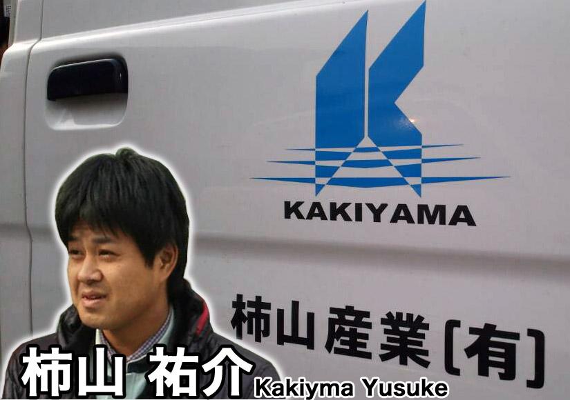 ジャケ写・柿山産業