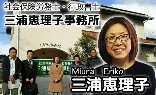 ジャケ写・三浦理恵子事務所