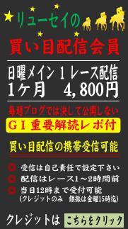 宮崎リューセイ買い目配信サービスクレジット