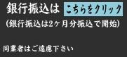 宮崎リューセイ買い目配信サービス銀行振込