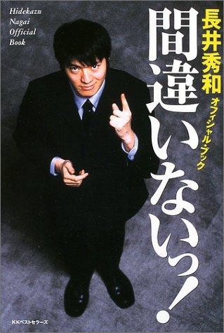 20120817_nagaihidekazu_07.jpg