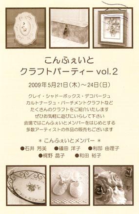 こんふぇいとクラフトパーティVol.2