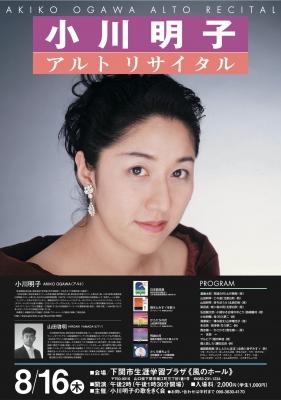 小川明子アルトリサイタル 8月16...