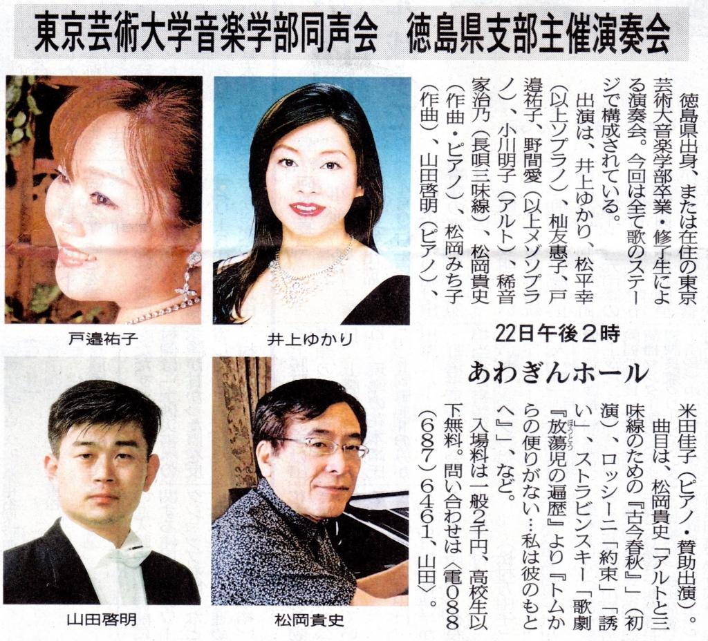 同声会演奏会17徳島新聞