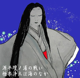 壇ノ浦哀歌