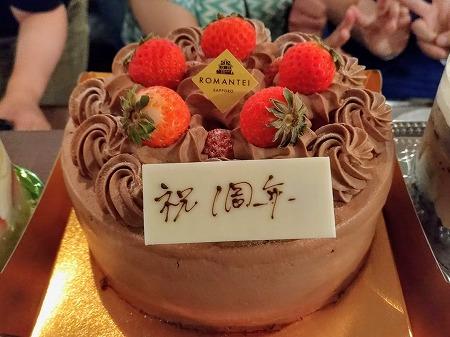 ケーキ、ありがとうございます!