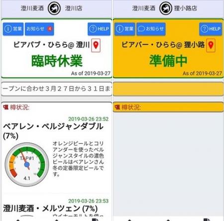 更新アプリ、スクリーンショット