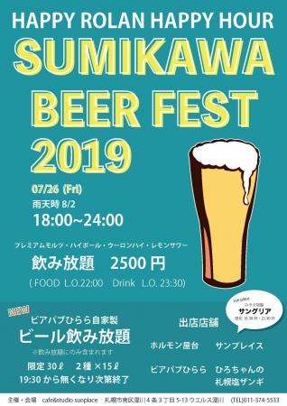SUMIKAWA BEER FESTのPOP