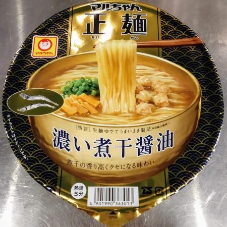 美味しいと噂のカップ麺