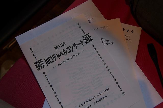 川口チャペルコンサート