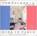 kid in paris パリのプリンセスルーム