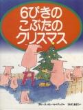 6ぴきのこぶたのクリスマス2
