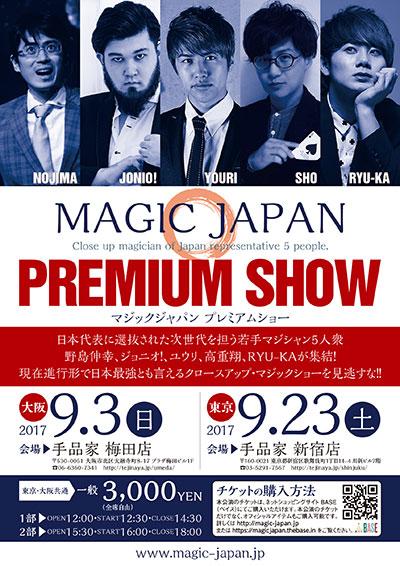magic-japan