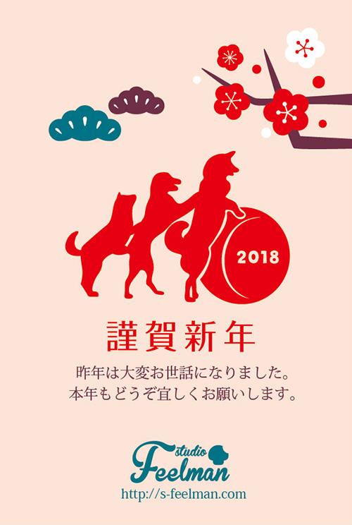 2018_謹賀新年