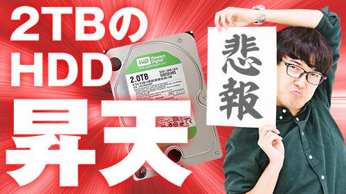 2TBのHDD、昇天。