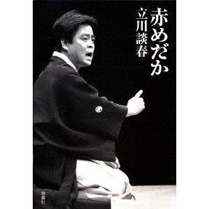 『赤めだか』立川 談春 2008年/扶桑社