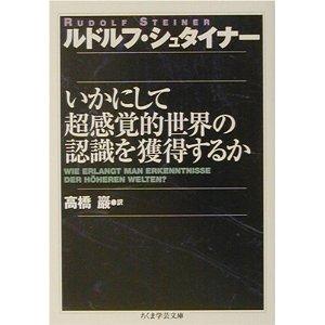 『いかにして超感覚的世界の認識を獲得するか』ルドルフ シュタイナー 2001年/筑摩書房