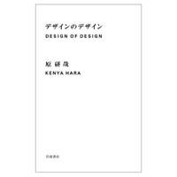 『デザインのデザイン』原 研哉 2003年/岩波書店