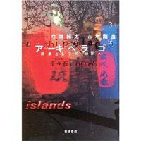 『アーキペラゴ—群島としての世界へ』今福龍太・吉増剛造 2006年/岩波書店