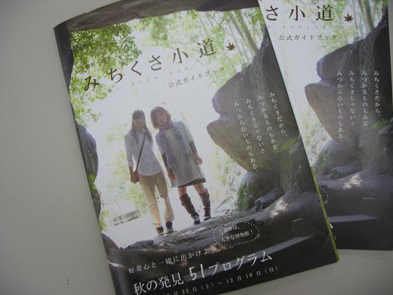 【吉備野工房ちみち】公式ガイドブック