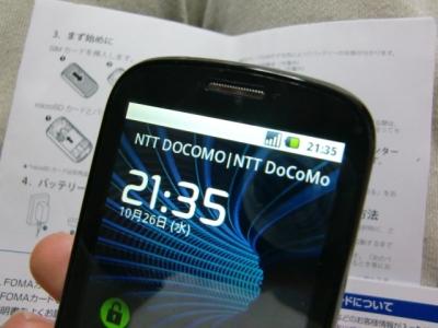 IDEOSとSo-net モバイル3Gで格安ドコモスマホ3