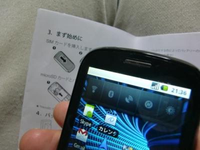 IDEOSとSo-net モバイル3Gで格安ドコモスマホ4
