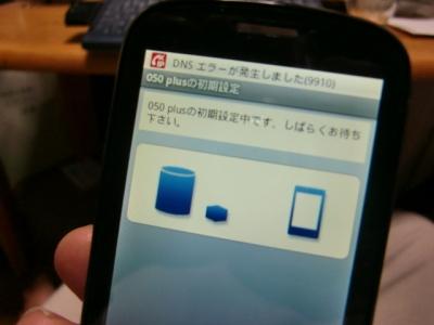 IDEOSとSo-net モバイル3Gで格安ドコモスマホ6