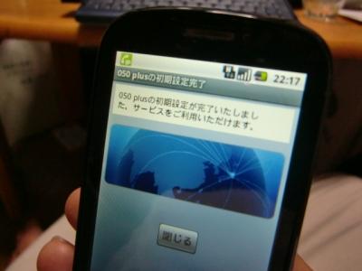 IDEOSとSo-net モバイル3Gで格安ドコモスマホ7
