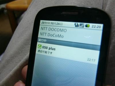 IDEOSとSo-net モバイル3Gで格安ドコモスマホ8