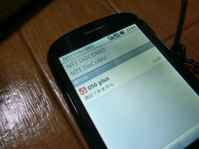 IDEOSとSo-net モバイル3Gで格安ドコモスマホ12