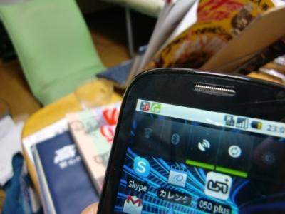 IDEOSとSo-net モバイル3Gで格安ドコモスマホ13