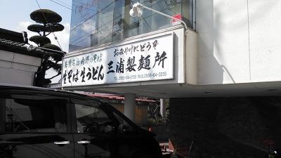 道志みち経由で富士吉田うどんツーリング2013年_16