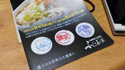 道志みち経由で富士吉田うどんツーリング2013年_21