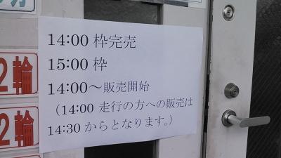 WR250X_袖ヶ浦フォレストレースウェイ4
